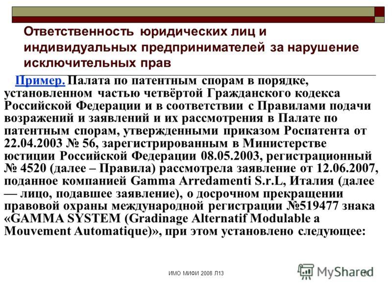 ИМО МИФИ 2008 Л1316 Ответственность юридических лиц и индивидуальных предпринимателей за нарушение исключительных прав Пример. Палата по патентным спорам в порядке, установленном частью четвёртой Гражданского кодекса Российской Федерации и в соответс