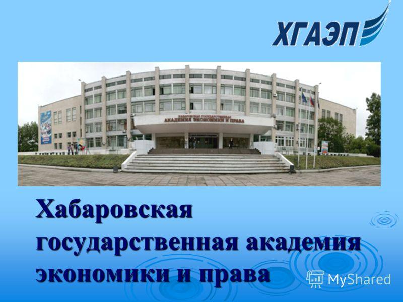 Хабаровская государственная академия экономики и права