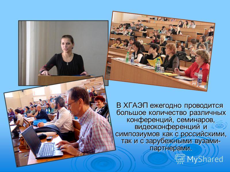 В ХГАЭП ежегодно проводится большое количество различных конференций, семинаров, видеоконференций и симпозиумов как с российскими, так и с зарубежными вузами- партнерами. В ХГАЭП ежегодно проводится большое количество различных конференций, семинаров