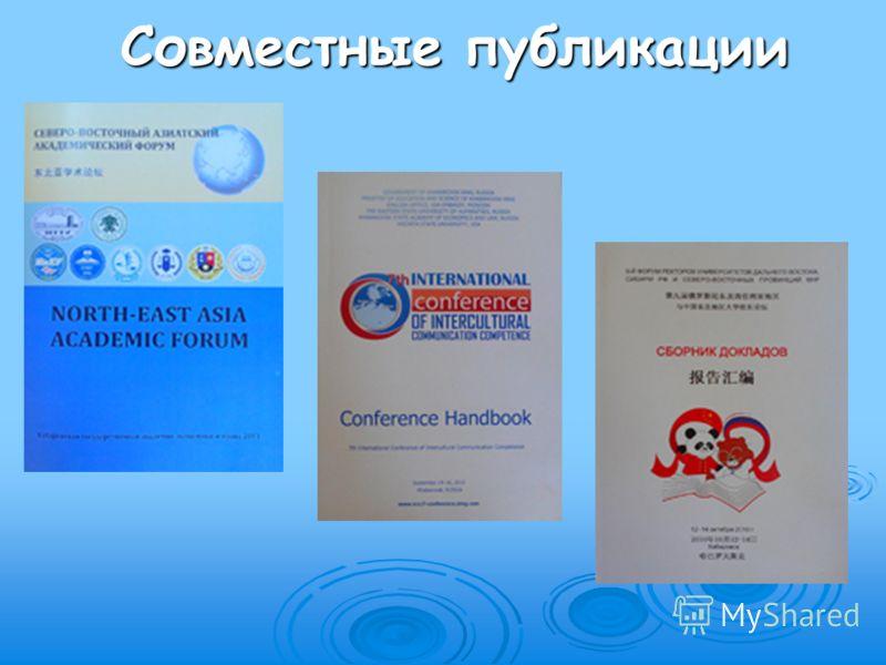 Совместные публикации