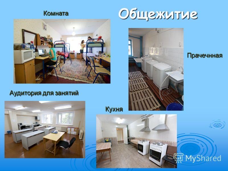 Общежитие Комната Кухня Аудитория для занятий Прачечнная