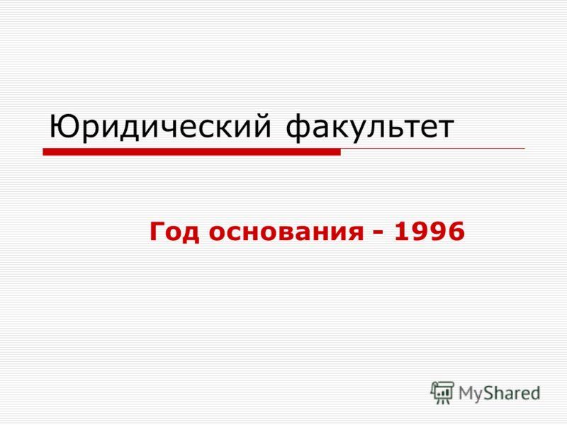 Юридический факультет Год основания - 1996