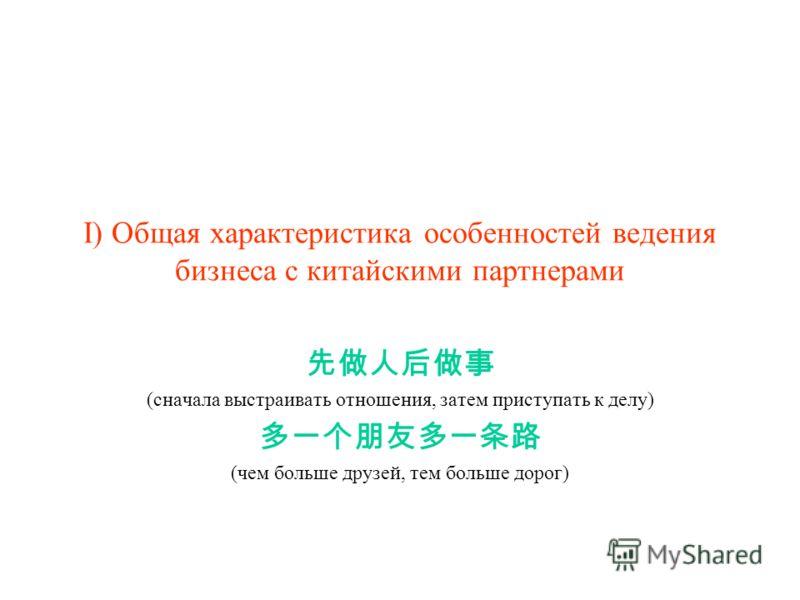 I) Общая характеристика особенностей ведения бизнеса с китайскими партнерами (сначала выстраивать отношения, затем приступать к делу) (чем больше друзей, тем больше дорог)