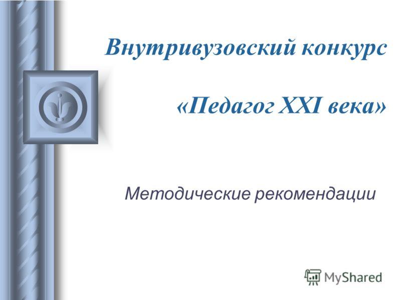 Внутривузовский конкурс «Педагог XXI века» Методические рекомендации