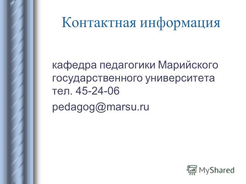 Контактная информация кафедра педагогики Марийского государственного университета тел. 45-24-06 pedagog@marsu.ru