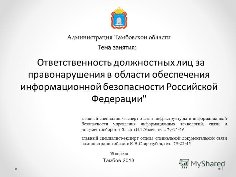 Администрация Тамбовской области 05 апреля Тамбов 2013