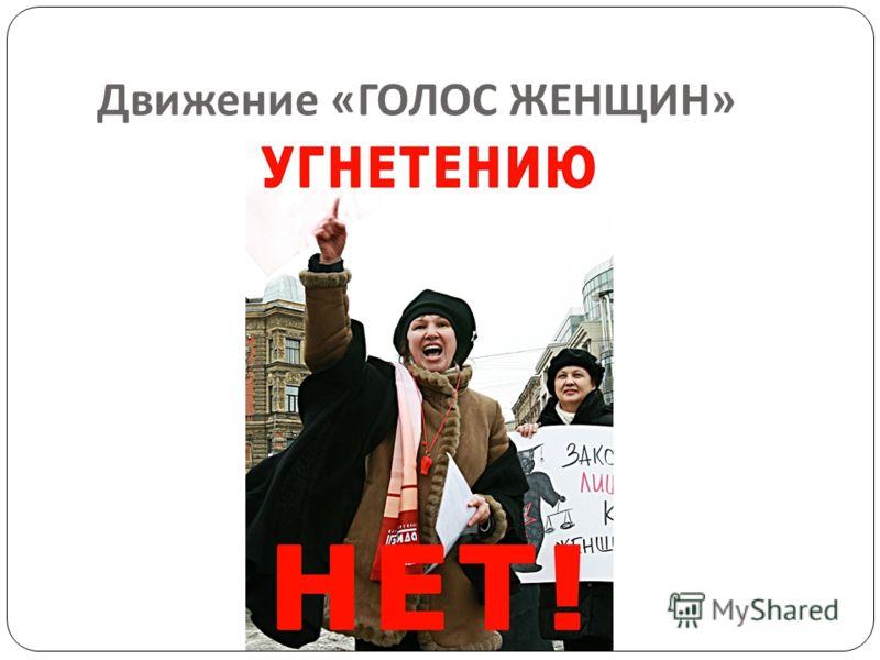 Движение « ГОЛОС ЖЕНЩИН »