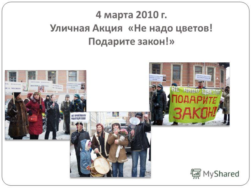 4 марта 2010 г. Уличная Акция « Не надо цветов ! Подарите закон !»