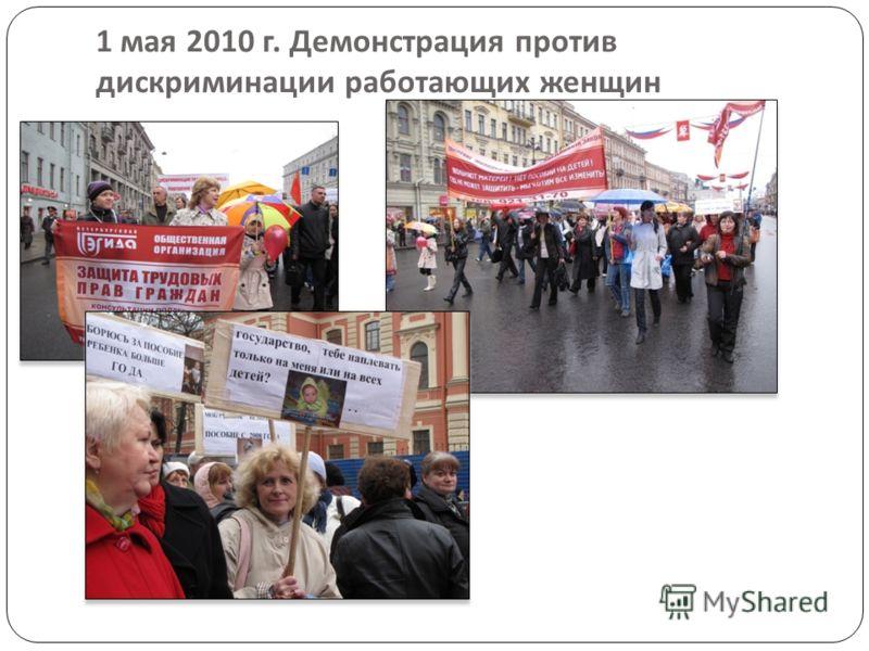1 мая 2010 г. Демонстрация против дискриминации работающих женщин