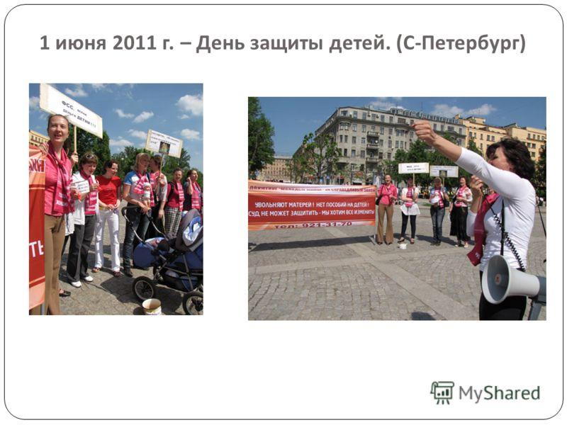 1 июня 2011 г. – День защиты детей. ( С - Петербург )