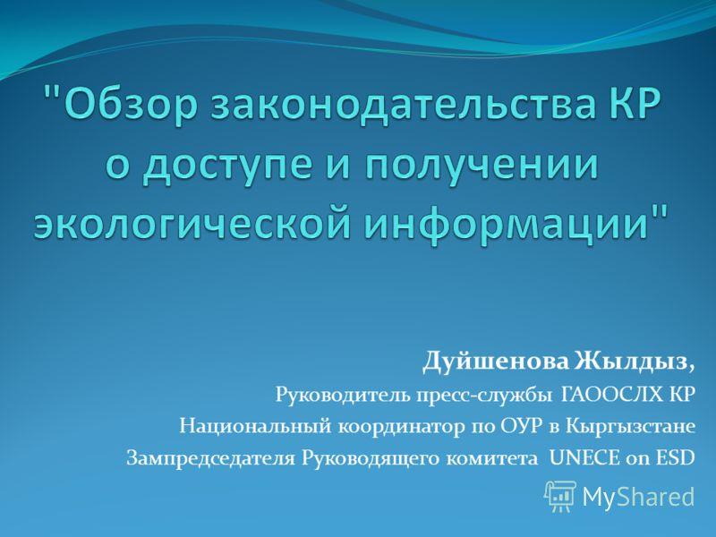 Дуйшенова Жылдыз, Руководитель пресс-службы ГАООСЛХ КР Национальный координатор по ОУР в Кыргызстане Зампредседателя Руководящего комитета UNECE on ESD