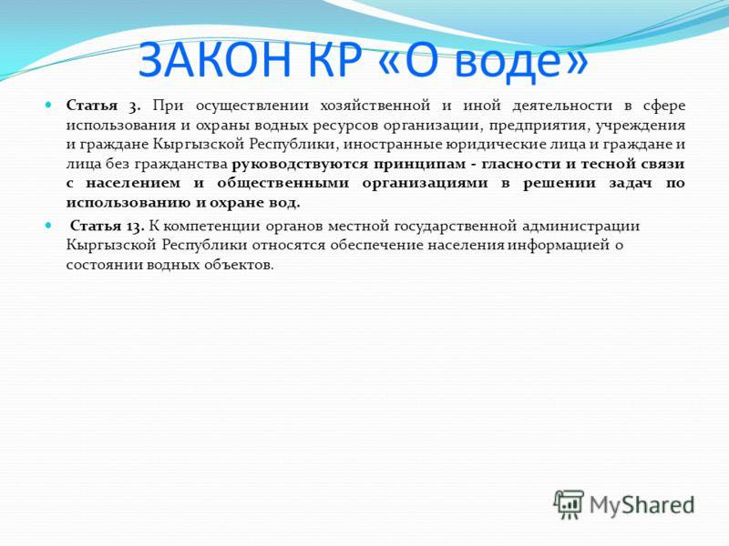 Статья 3. При осуществлении хозяйственной и иной деятельности в сфере использования и охраны водных ресурсов организации, предприятия, учреждения и граждане Кыргызской Республики, иностранные юридические лица и граждане и лица без гражданства руковод