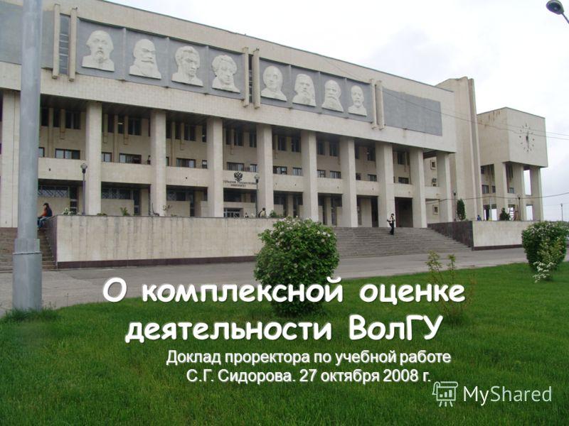 Доклад проректора по учебной работе С.Г. Сидорова. 27 октября 2008 г.