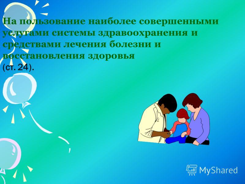 Ребенку гарантируются социальные права