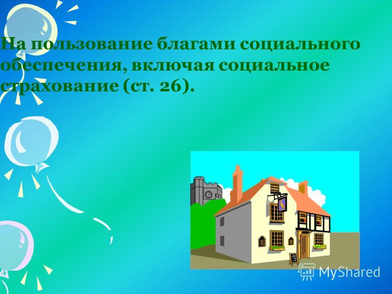На отдых и досуг, право участвовать в играх и развлекательных мероприятиях, свободно участвовать в культурной жизни и заниматься искусством (ст. 31).