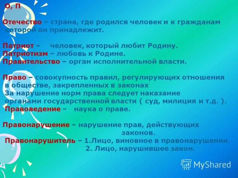 З, К, М, О Закон – правила, обязательные для выполнения всеми. Конвенция о правах ребенка – международный договор, в котором оговорены права ребенка, обязательный к исполнению странами, которые подписали его. Конституция Российской Федерации – основн
