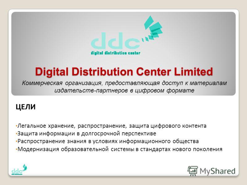 Digital Distribution Center Limited Коммерческая организация, предоставляющая доступ к материалам издательств-партнеров в цифровом формате ЦЕЛИ Легальное хранение, распространение, защита цифрового контента Защита информации в долгосрочной перспектив