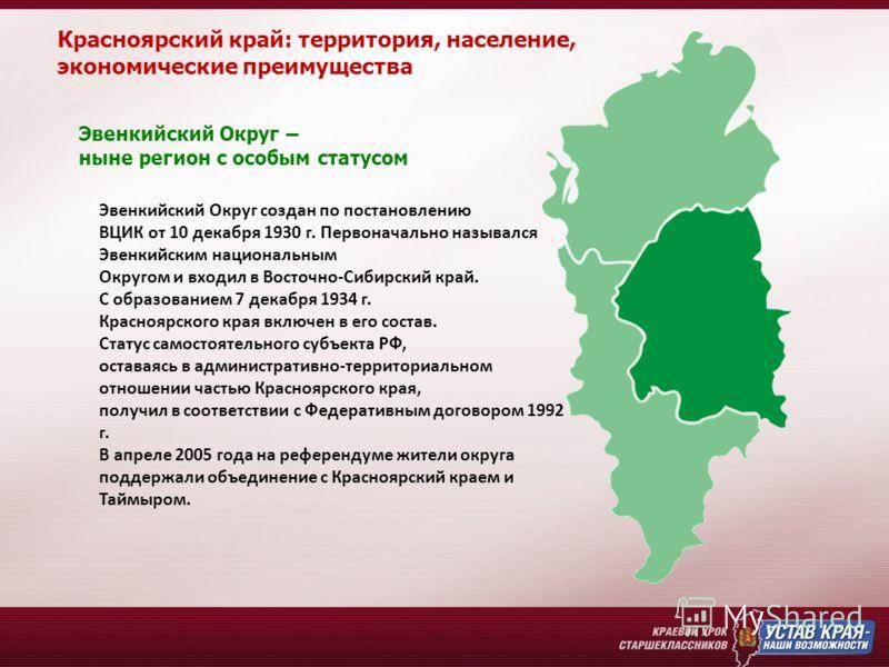 Эвенкийский Округ создан по постановлению ВЦИК от 10 декабря 1930 г. Первоначально назывался Эвенкийским национальным Округом и входил в Восточно-Сибирский край. С образованием 7 декабря 1934 г. Красноярского края включен в его состав. Статус самосто