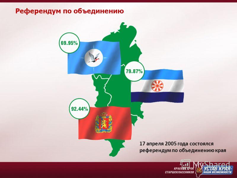 Референдум по объединению 17 апреля 2005 года состоялся референдум по объединению края