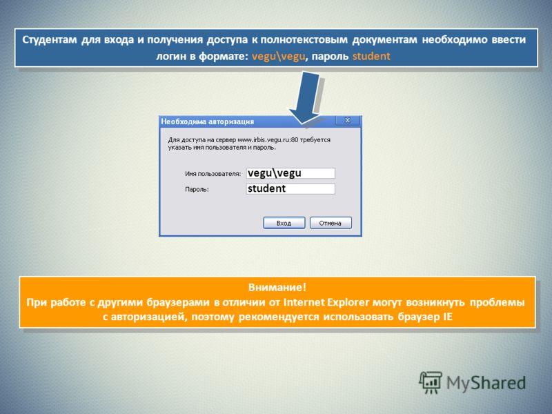 Студентам для входа и получения доступа к полнотекстовым документам необходимо ввести логин в формате: vegu\vegu, пароль student Студентам для входа и получения доступа к полнотекстовым документам необходимо ввести логин в формате: vegu\vegu, пароль