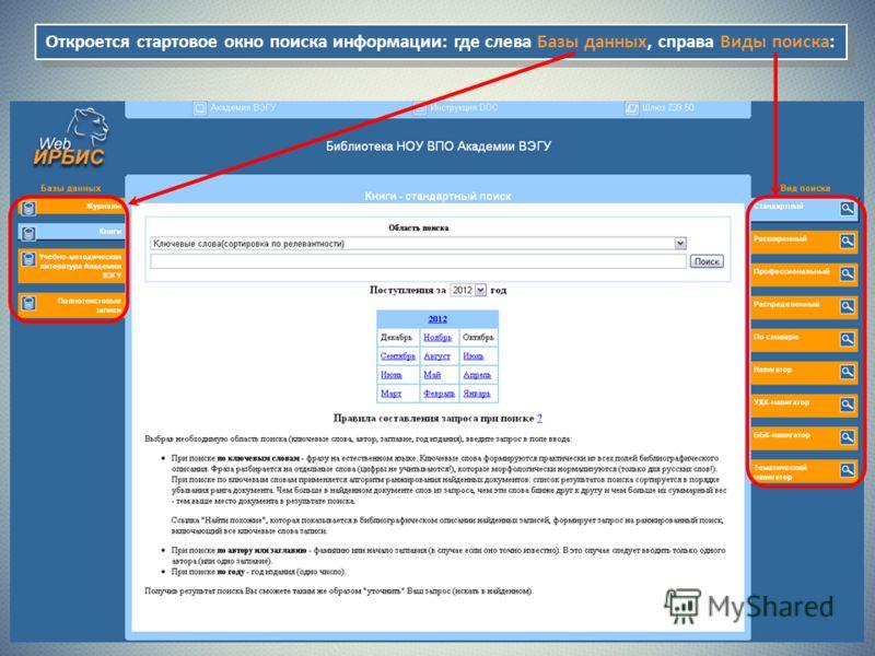 Откроется стартовое окно поиска информации: где слева Базы данных, справа Виды поиска: