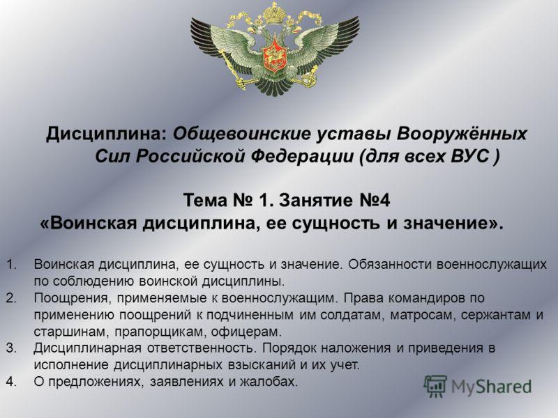Реферат на тему воинский долг и воинская дисциплина 555