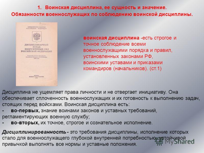 году соблюдение служебной дисциплины и исполнение законодательства рф Квартиру