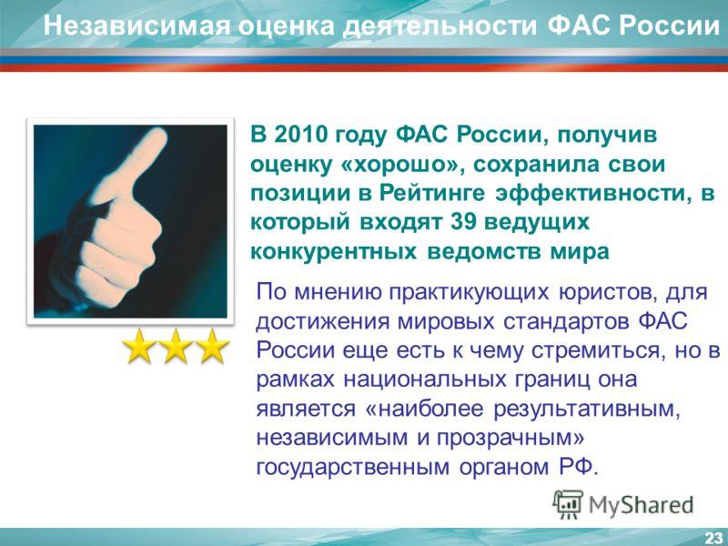 23 Независимая оценка деятельности ФАС России 23 В 2010 году ФАС России, получив оценку «хорошо», сохранила свои позиции в Рейтинге эффективности, в который входят 39 ведущих конкурентных ведомств мира По мнению практикующих юристов, для достижения м