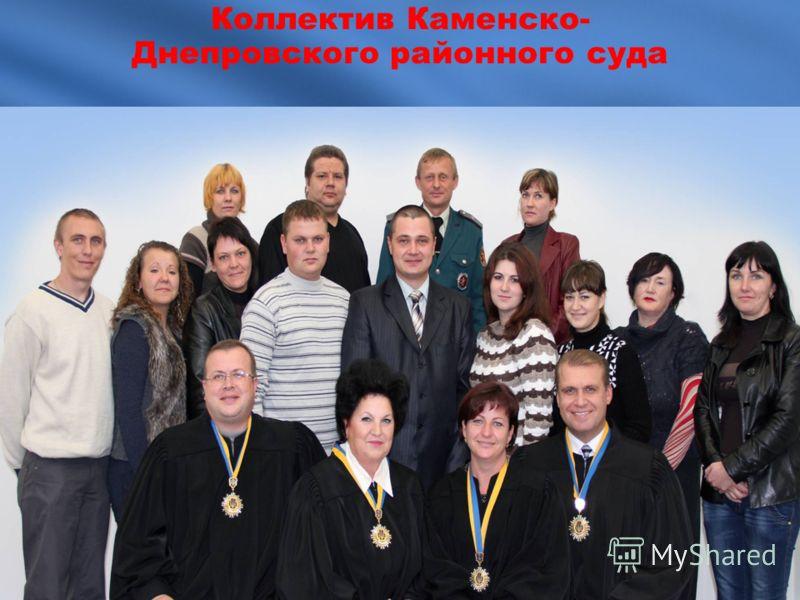 Коллектив Каменско- Днепровского районного суда