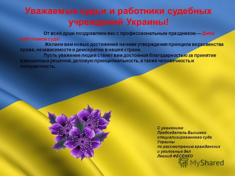 Уважаемые судьи и работники судебных учреждений Украины! От всей души поздравляем вас с профессиональным праздником Днем работников суда! Желаем вам новых достижений на ниве утверждения принципа верховенства права, независимости и демократии в нашей