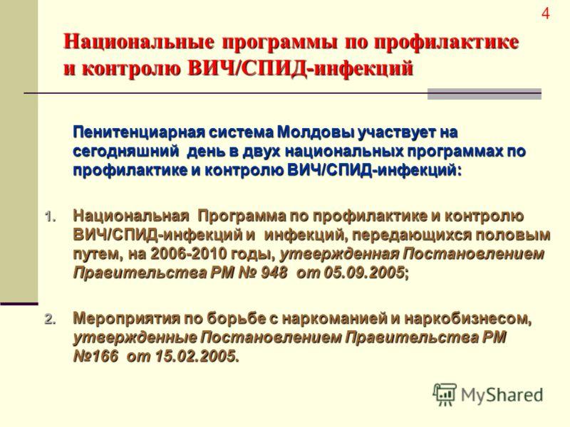 Национальные программы по профилактике и контролю ВИЧ/СПИД-инфекций Пенитенциарная система Молдовы участвует на сегодняшний день в двух национальных программах по профилактике и контролю ВИЧ/СПИД-инфекций: 1. Национальная Программа по профилактике и