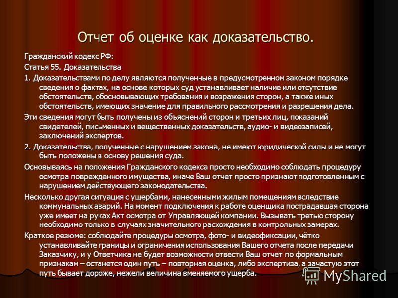 Отчет об оценке как доказательство. Гражданский кодекс РФ: Статья 55. Доказательства 1. Доказательствами по делу являются полученные в предусмотренном законом порядке сведения о фактах, на основе которых суд устанавливает наличие или отсутствие обсто
