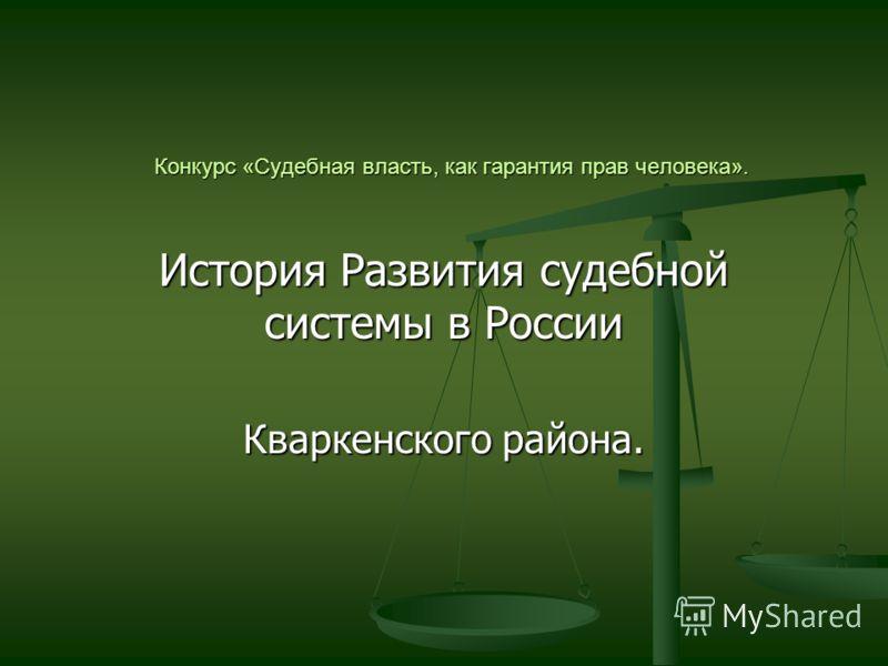 Конкурс «Судебная власть, как гарантия прав человека». История Развития судебной системы в России Кваркенского района.