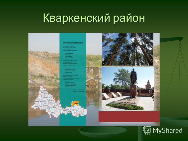 Кваркенский район