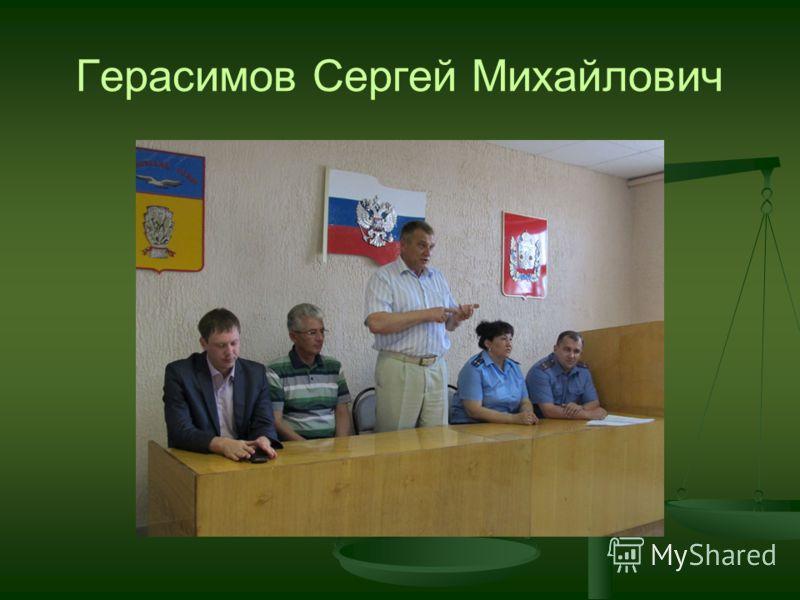 Герасимов Сергей Михайлович