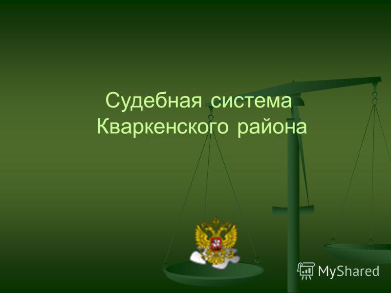 Судебная система Кваркенского района