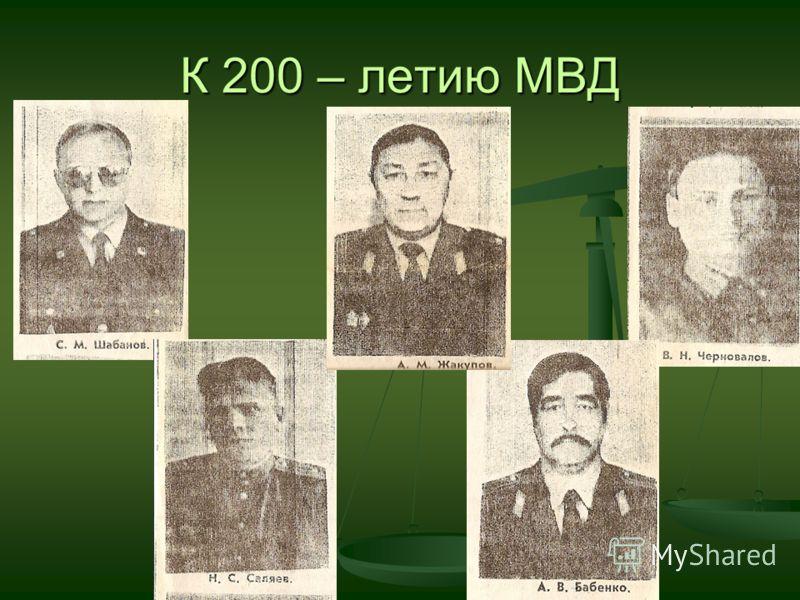 К 200 – летию МВД