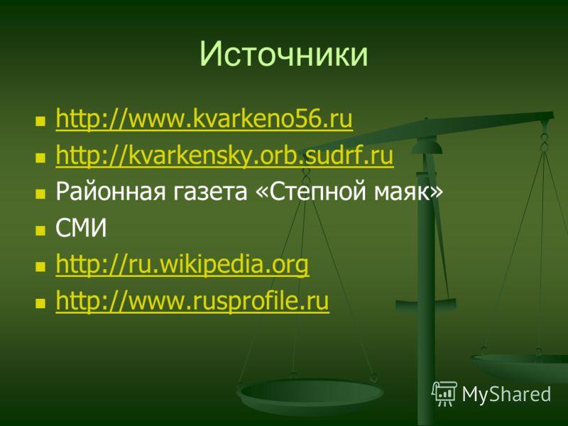 Источники http://www.kvarkeno56.ru http://kvarkensky.orb.sudrf.ru Районная газета «Степной маяк» СМИ http://ru.wikipedia.org http://www.rusprofile.ru