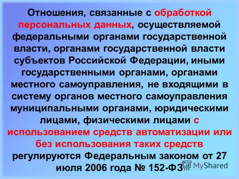 Отношения, связанные с обработкой персональных данных, осуществляемой федеральными органами государственной власти, органами государственной власти субъектов Российской Федерации, иными государственными органами, органами местного самоуправления, не