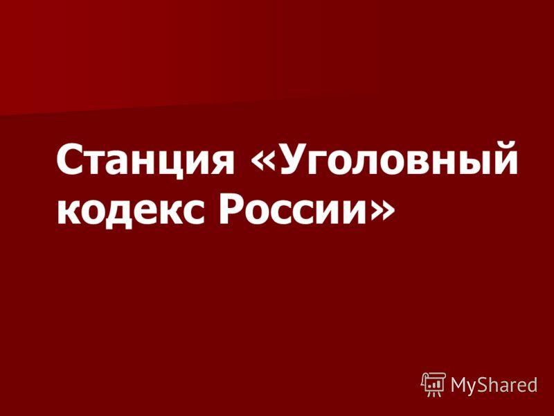 Станция «Уголовный кодекс России»