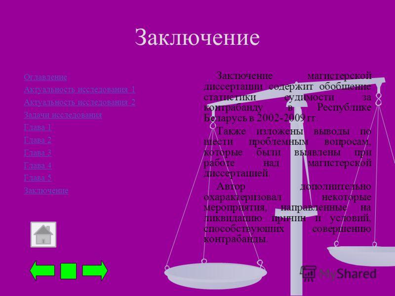 Заключение Оглавление Актуальность исследования 1 Актуальность исследования 2 Задачи исследования Глава 1 Глава 2 Глава 3 Глава 4 Глава 5 Заключение Заключение магистерской диссертации содержит обобщение статистики судимости за контрабанду в Республи
