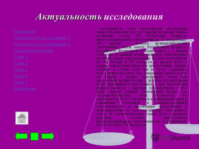 Актуальность Актуальность исследования Оглавление Актуальность исследования 1 Актуальность исследования 2 Задачи исследования Глава 1 Глава 2 Глава 3 Глава 4 Глава 5 Заключение Актуальность темы магистерской диссертации также обусловлена тем, что впо