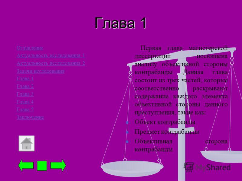 Глава 1 Оглавление Актуальность исследования 1 Актуальность исследования 2 Задачи исследования Глава 1 Глава 2 Глава 3 Глава 4 Глава 5 Заключение Первая глава магистерской диссертации посвящена анализу объективной стороны контрабанды. Данная глава со