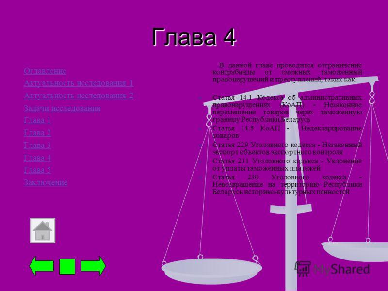 Глава 4 Оглавление Актуальность исследования 1 Актуальность исследования 2 Задачи исследования Глава 1 Глава 2 Глава 3 Глава 4 Глава 5 Заключение В данной главе проводится отграничение контрабанды от смежных таможенный правонарушений и преступлений,