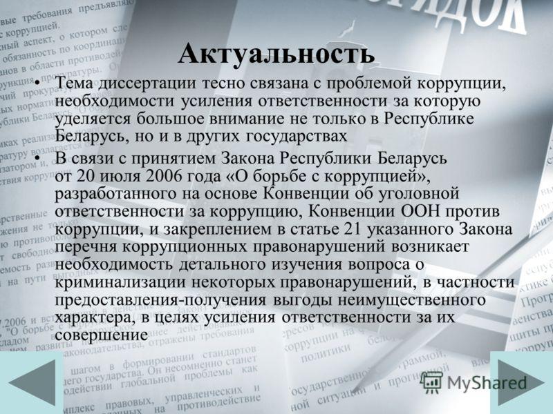 Актуальность Тема диссертации тесно связана с проблемой коррупции, необходимости усиления ответственности за которую уделяется большое внимание не только в Республике Беларусь, но и в других государствах В связи с принятием Закона Республики Беларусь