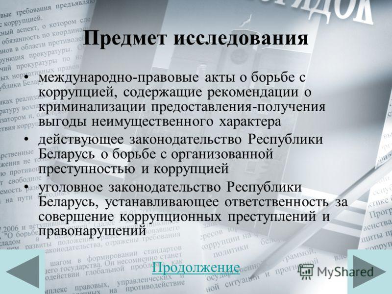Предмет исследования международно-правовые акты о борьбе с коррупцией, содержащие рекомендации о криминализации предоставления-получения выгоды неимущественного характера действующее законодательство Республики Беларусь о борьбе с организованной прес