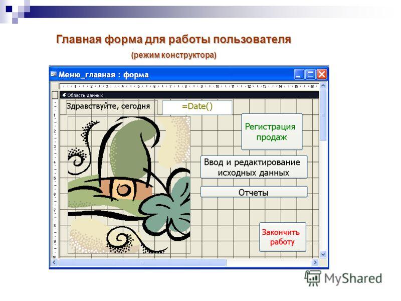 Главная форма для работы пользователя (режим конструктора)