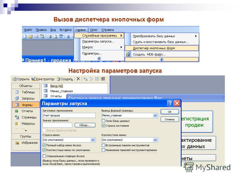 Вызов диспетчера кнопочных форм Настройка параметров запуска