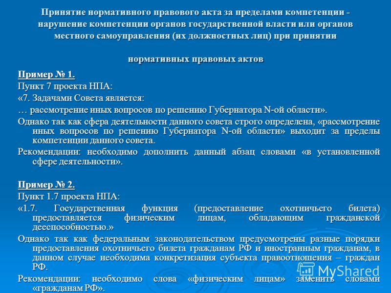 Принятие нормативного правового акта за пределами компетенции - нарушение компетенции органов государственной власти или органов местного самоуправления (их должностных лиц) при принятии нормативных правовых актов Пример 1. Пункт 7 проекта НПА: «7. З