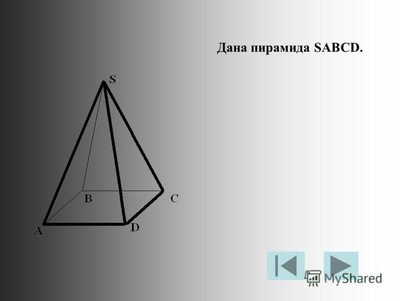 Дана пирамида SABCD.